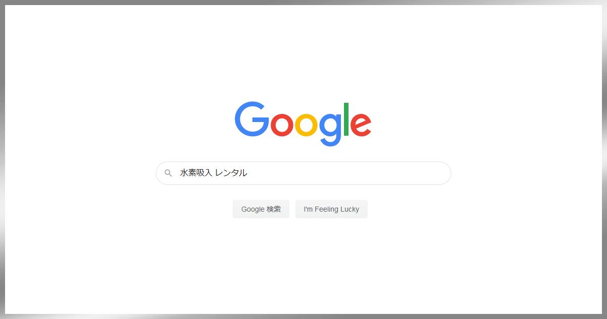 メインキーワードの検索結果