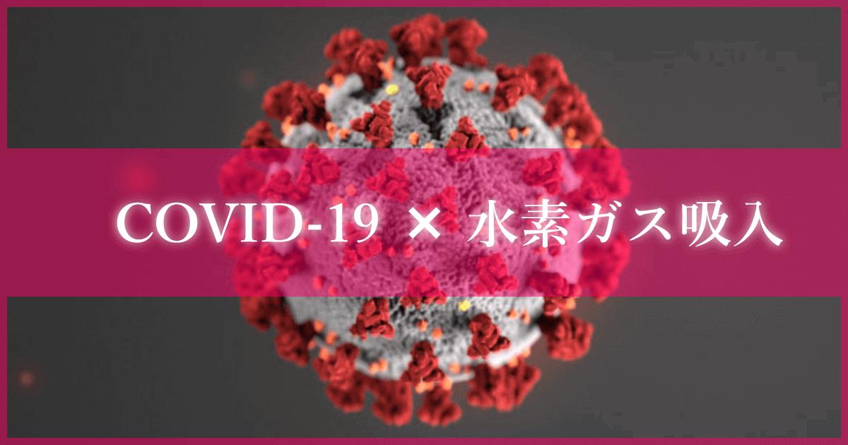 新型コロナウイルスの治療法