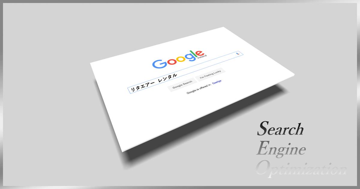 強調スニペットの検索結果