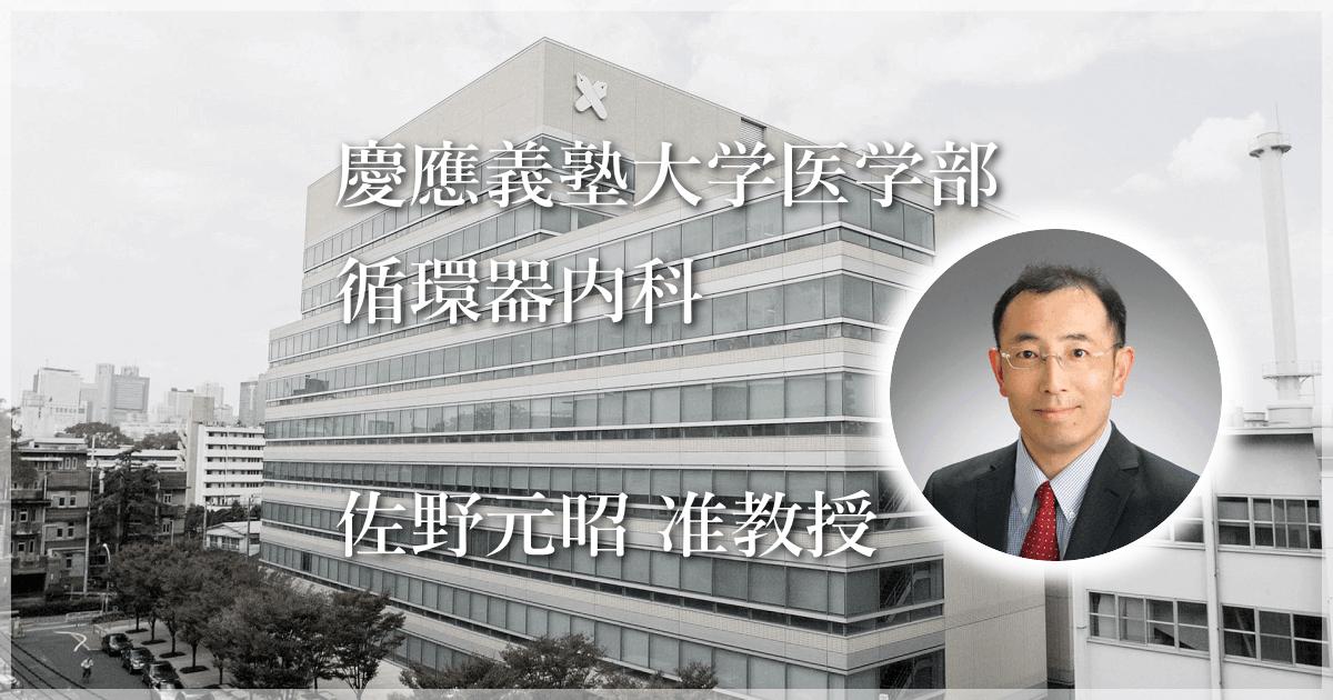 慶應義塾大学医学部循環器内科の佐野元昭准教授