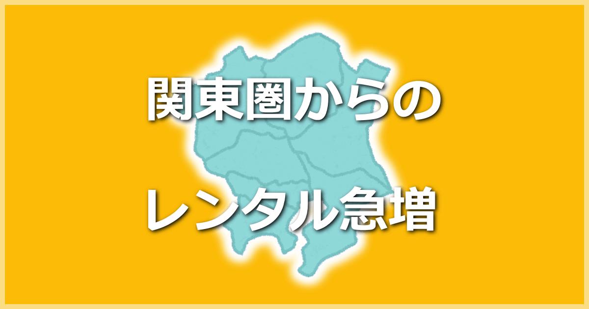東京からリタエアーをレンタル