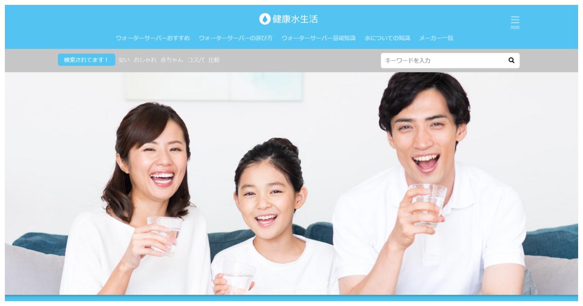 健康水生活のメディア情報