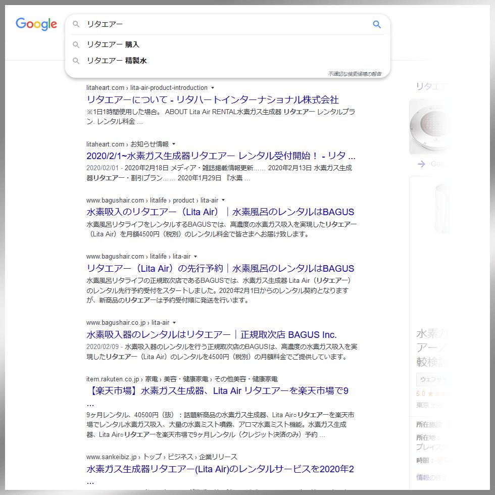 Google検索で「リタエアー」のワードに続くサジェスト
