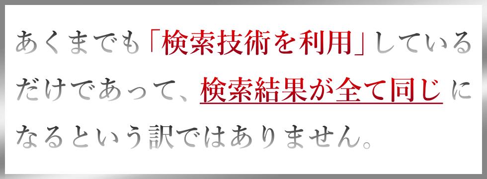 Yahoo! JAPANはGoogleの検索技術を採用