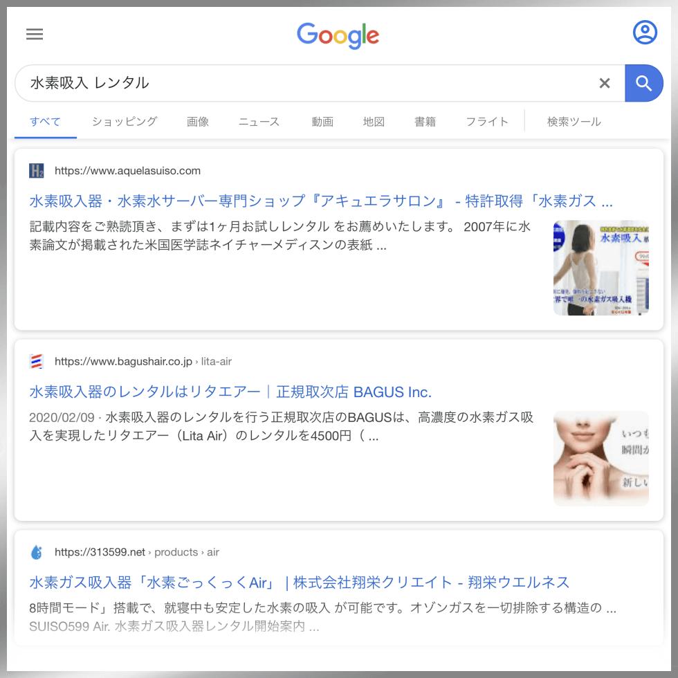 Google検索の「水素吸入 レンタル」の結果