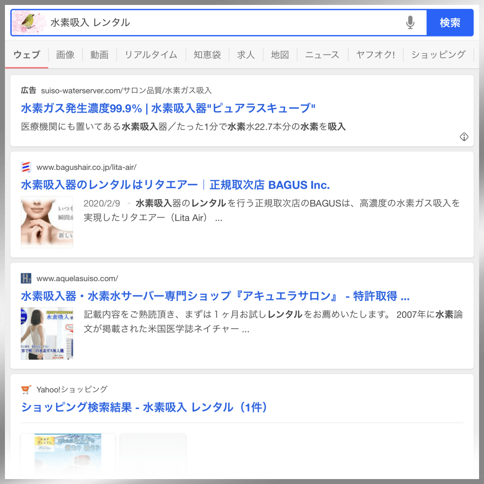 Yahoo検索の「水素吸入 レンタル」の結果