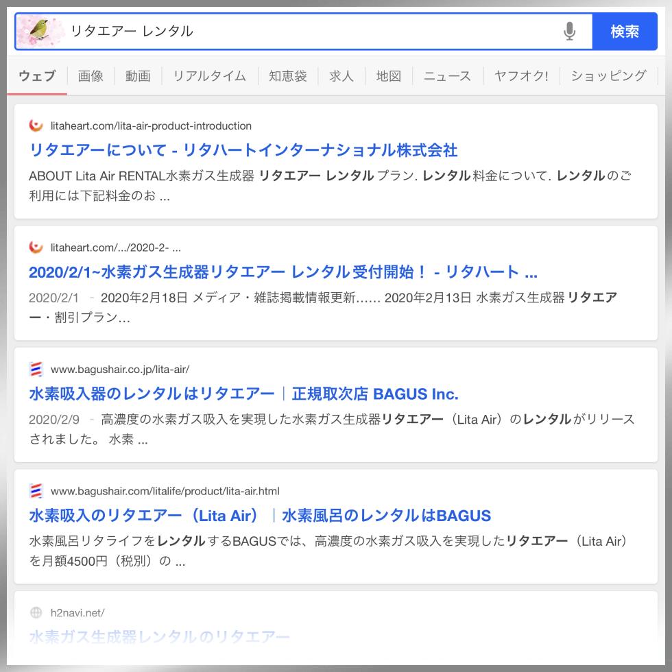 Yahoo検索の「リタエアー レンタル」の結果
