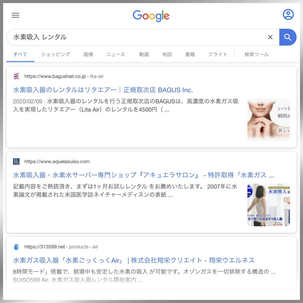 「水素吸入 レンタル」のGoogle検索結果