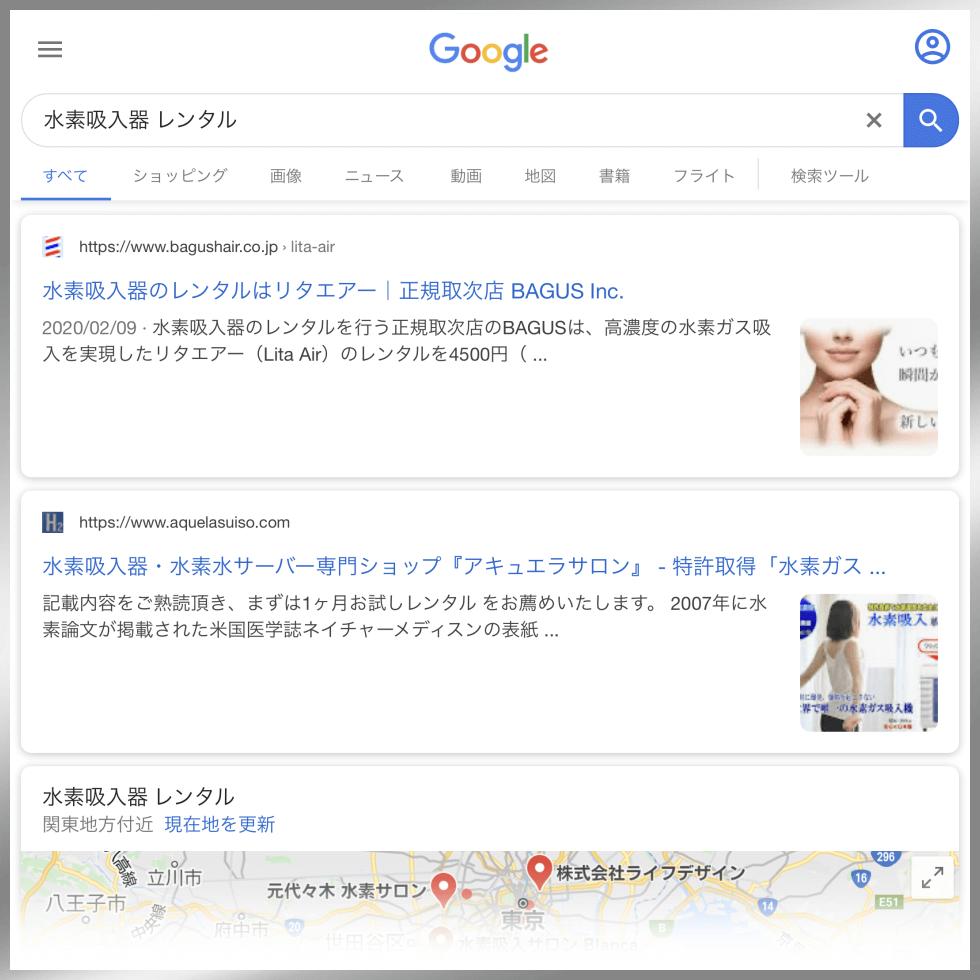 「水素吸入器 レンタル」のGoogle検索結果