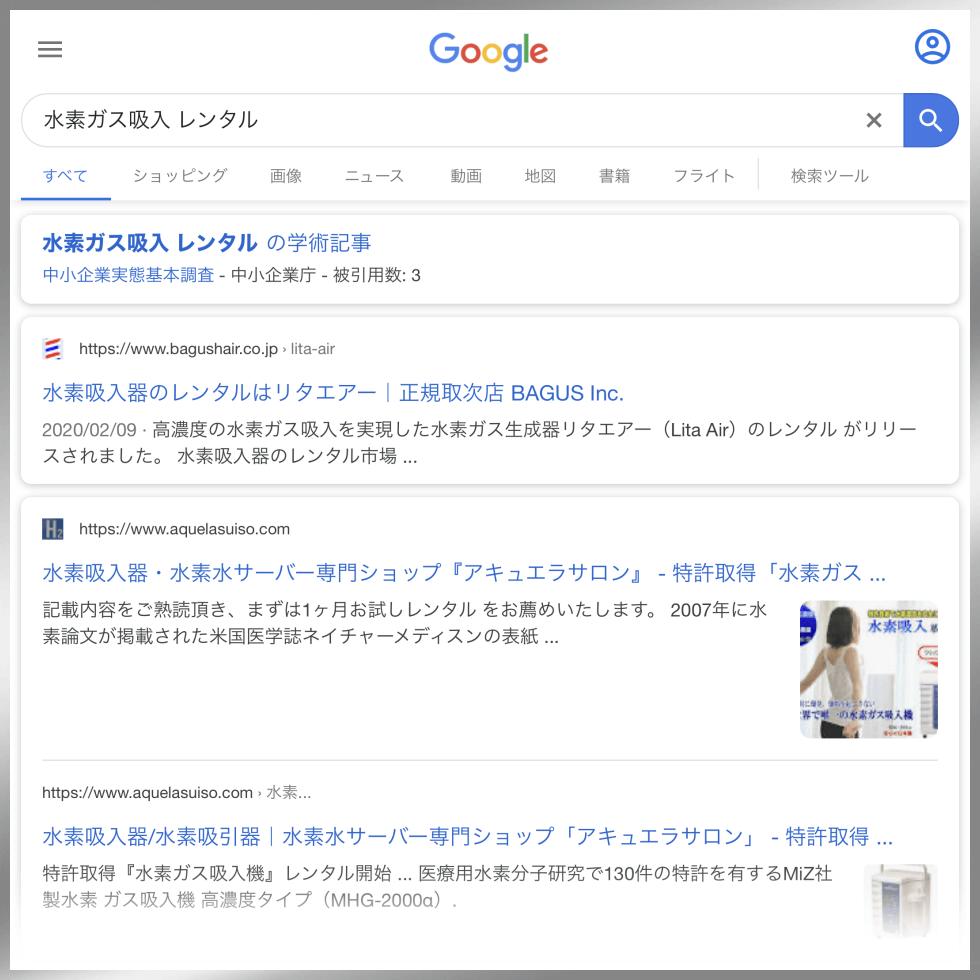 「水素ガス吸入 レンタル」のGoogle検索結果