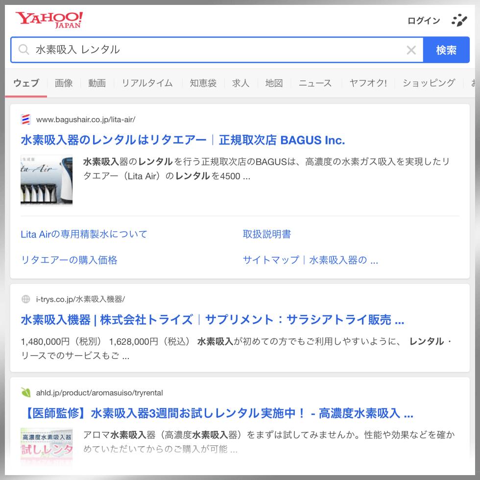 Yahoo検索で「水素吸入 レンタル」の表示結果