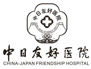 中日友好病院からの情報提供