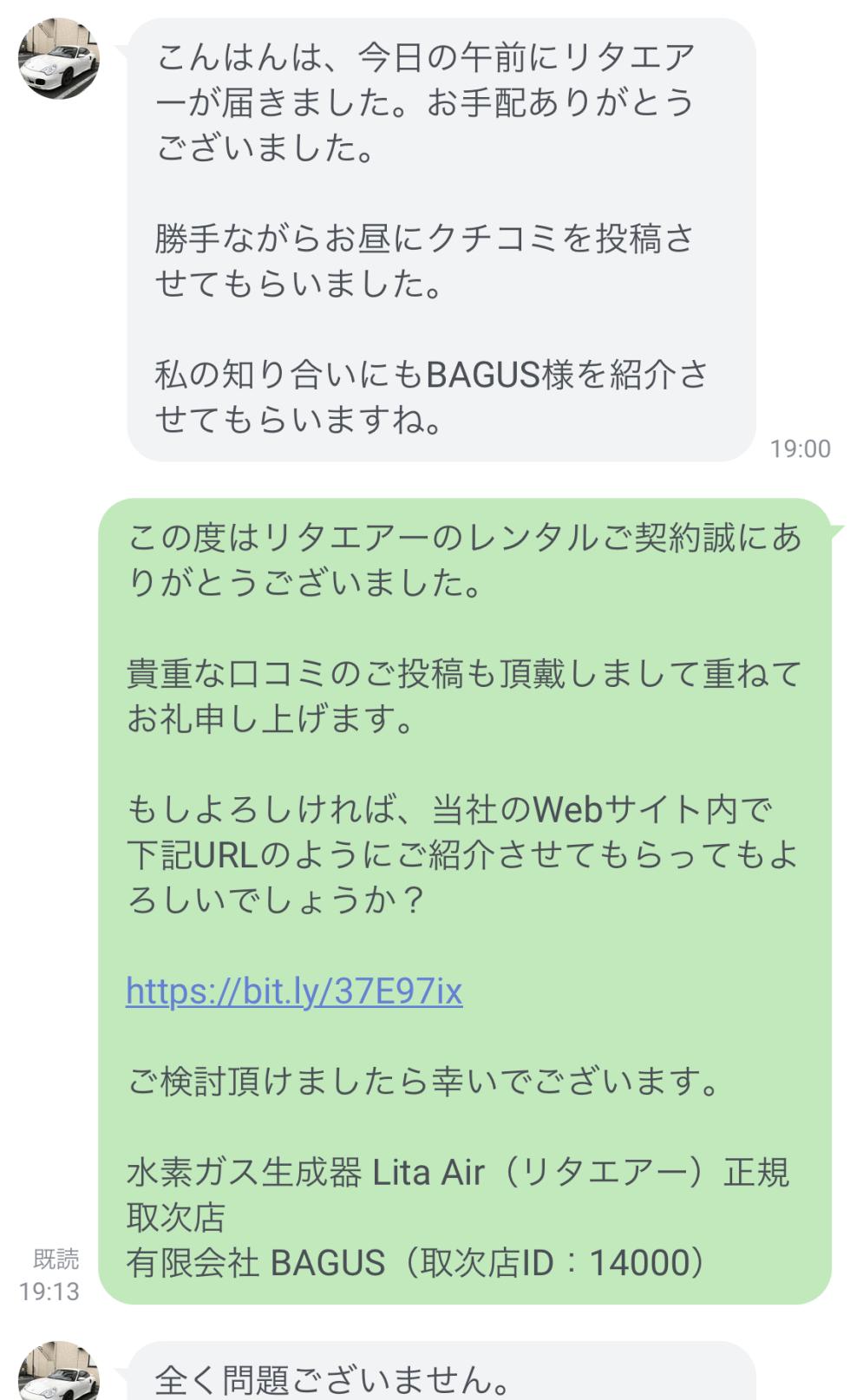 リタエアーのレビュー掲載依頼