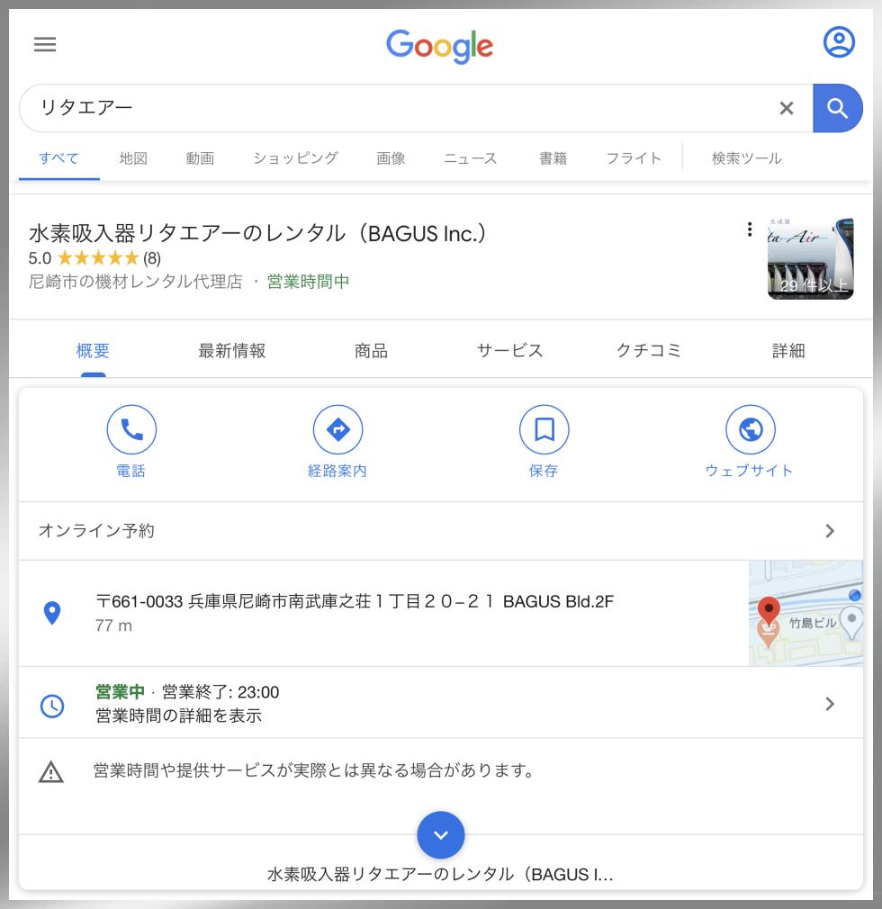 リタエアーの検索結果