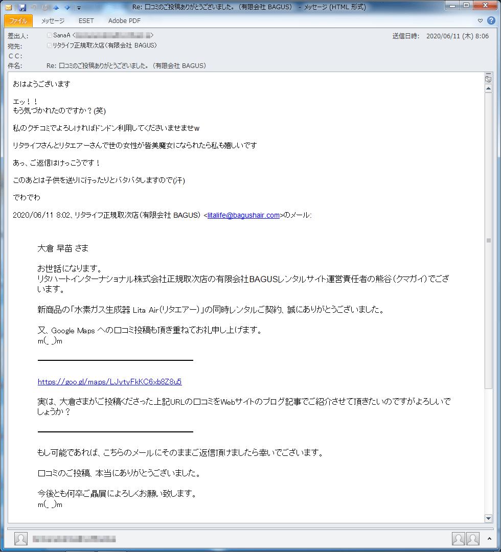 転載の了解を頂いたメール内容