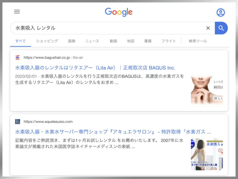 「水素吸入 レンタル」の検索結果