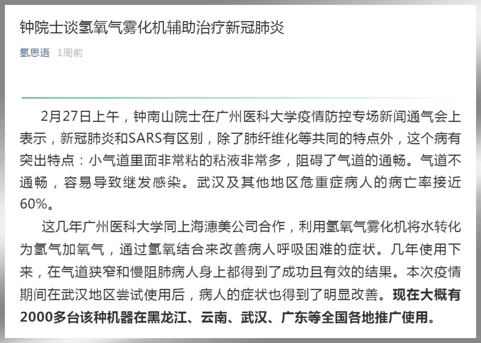 学者Zhongは、水素酸素ネブライザーを使用した新しい冠状肺炎の治療について語っています。