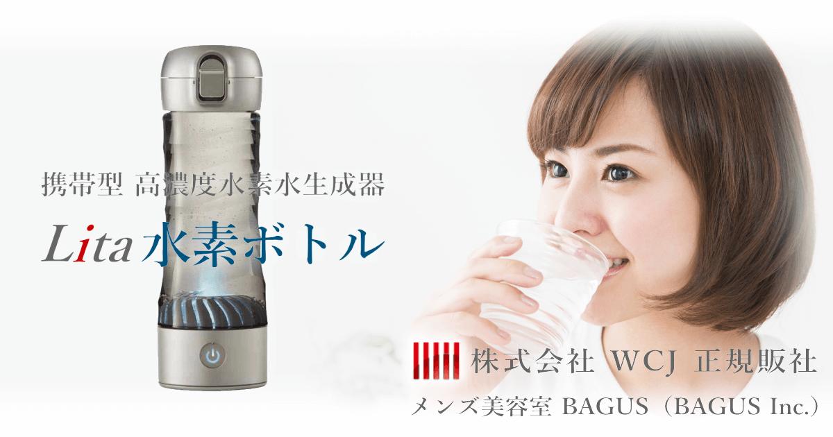 Lita水素ボトルの新しいウェブサイト